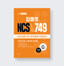 NCS 도전 749